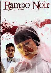 Rent Rampo Noir on DVD